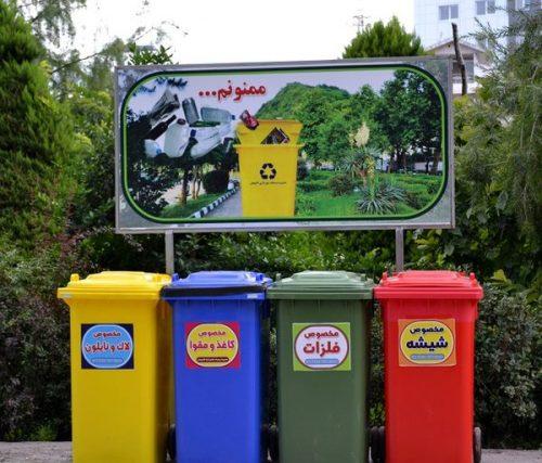 هدف از تفکیک زباله چیست