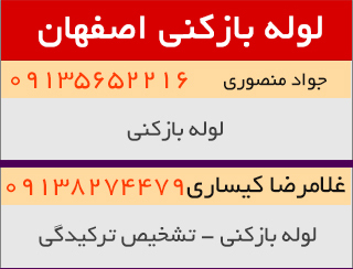 لوله بازکنی چاه بازکنی اصفهان