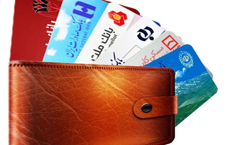 نگهداری کارتهای بانکی در گاو صندوق