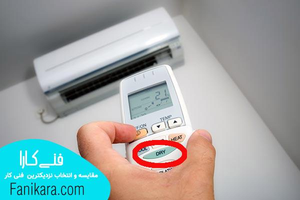 با دکمه dry میزان رطوبت هوا را کنترل کنید