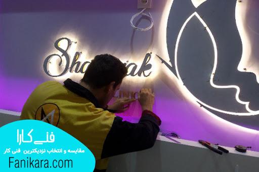 تابلوسازی تهران
