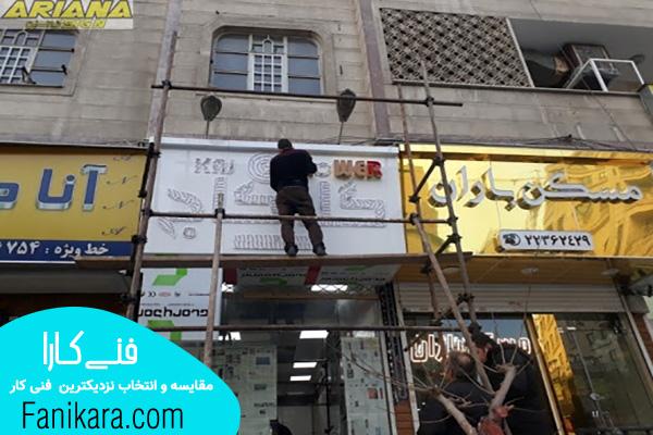 نصاب تابلو در تهران