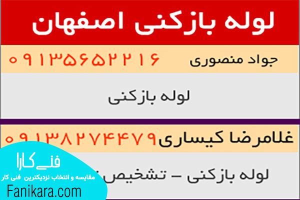 شماره لوله بازکنی در اصفهان