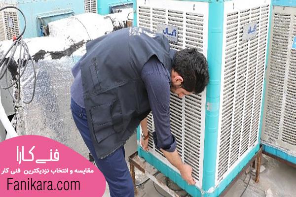 تعمیرکار کولر آبی غرب تهران