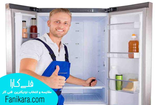 تعمیر یخچال فریزر شبانه روزی در منزل