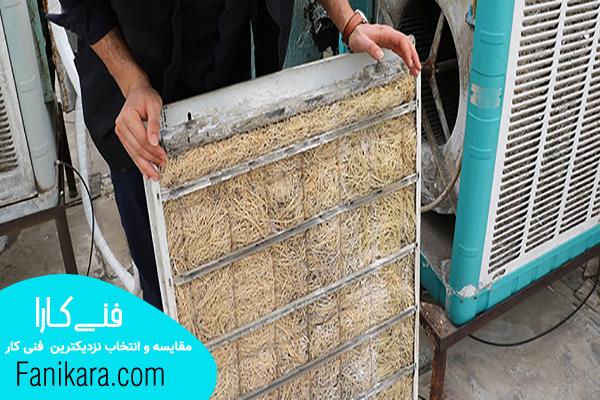 تعویض پوشال کولر آبی توسط سرویسکار ماهر تهران