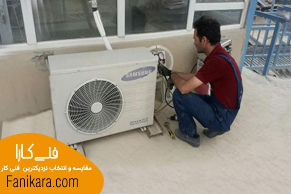 تعمیرات کولر گازی سامسونگ در مشهد