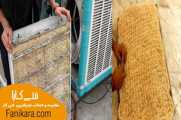 تعویض پوشال کولر از خدمات سرویس کولر آبی در مشهد
