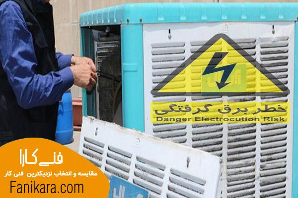خطر برق گرفتگی در هنگام نصب کولر آبی کرج