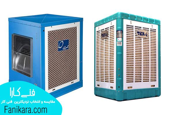 سرویس کولر آبی اصفهان در انواع برندها