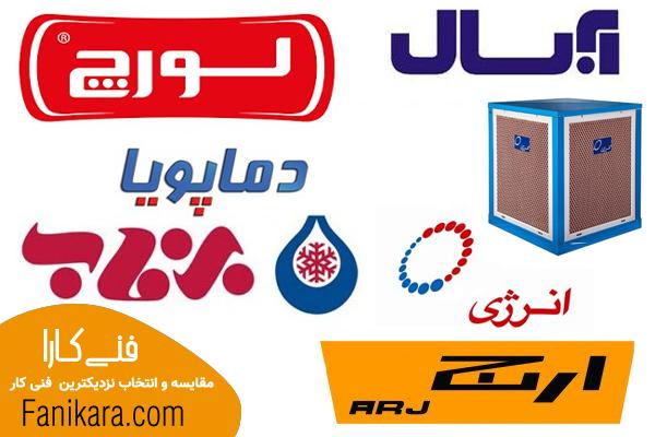 نصب کولر آبی در اصفهان انواع برندها