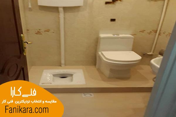 اقدامات قبل از تبدیل توالت ایرانی به فرنگی