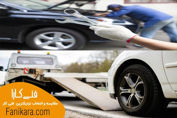 امداد خودرو کرج و تعمیر ماشین در محل