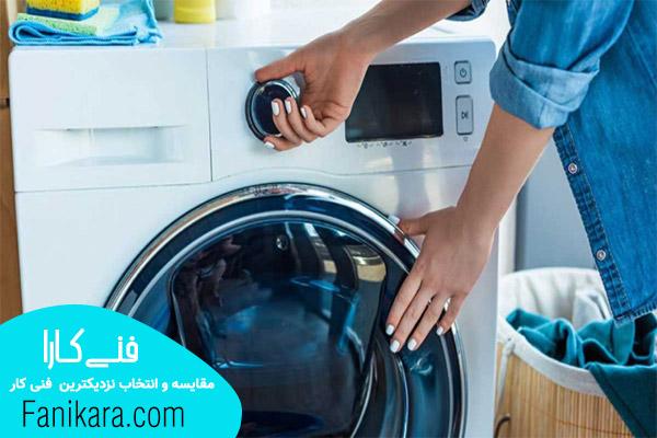 تعمیر ماشین لباسشویی مشهد