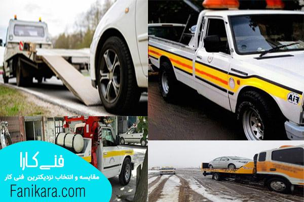 خدمات حمل خودرو فنی کارا