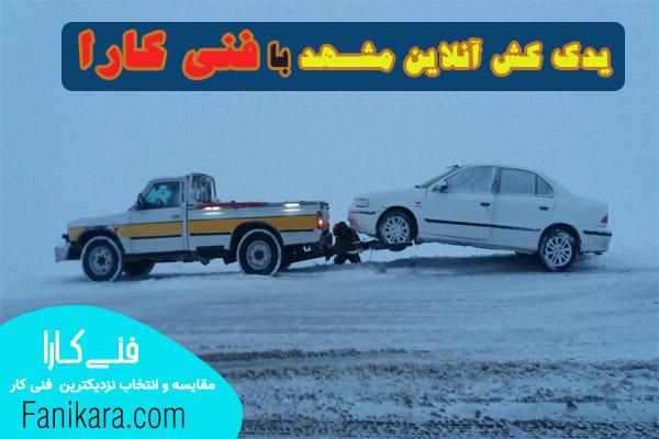 لیست خدمات یدک کش مشهد