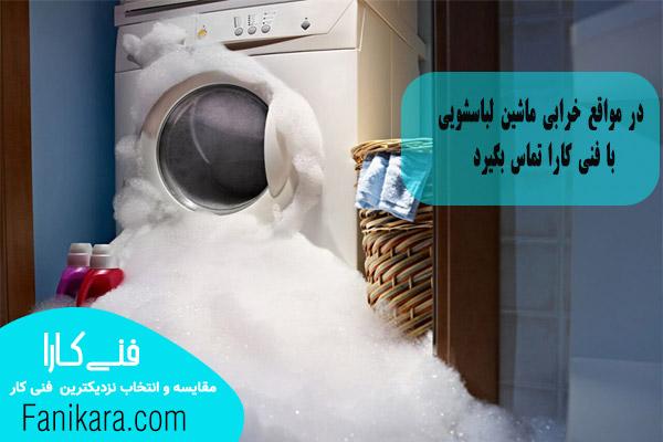 خرابی ماشین لباسشویی و تماس با فنی کارا