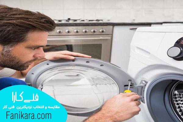 قیمت تعمیر ماشین لباسشویی در مشهد