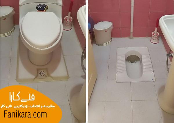 نحوه تبدیل توالت ایرانی به فرنگی