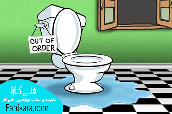 نشت آب توالت فرنگی